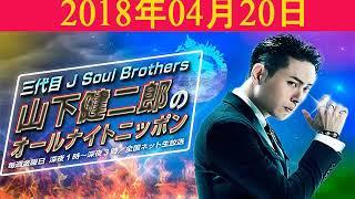 三代目J Soul Brothers 山下健二郎のオールナイトニッポン 2018年04月20日.