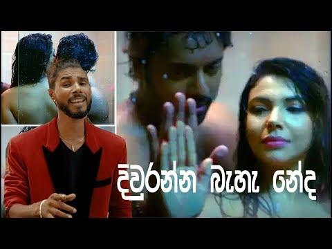 Diwranna Behe Neda   Thushara Sandakelum Sahara Flash Sinhala New Song 2018