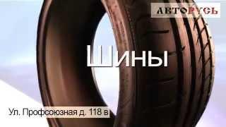 видео шины и литые диски