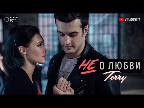 TERNOVOY (ex. Terry) — Не о любви (Премьера клипа, 2018)