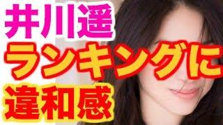 【井川遥】「整形でなりたい顔」ランキング結果に違和感 ☆チャンネル登...