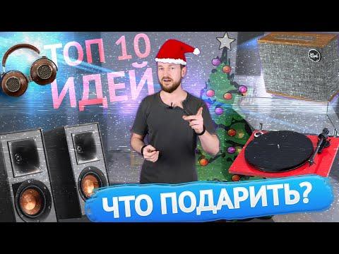 ТОП-10 идей: Что подарить тому, кто любит музыку? Крутые Hi-Fi подарки