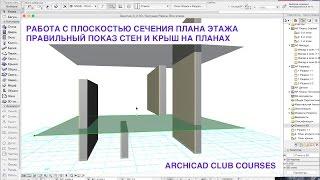 Урок на тему: Плоскость сечения плана этажа