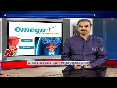 Cervical Cancer Symptoms and Treatments || Omega Hospitals || Hello Doctor || NTV