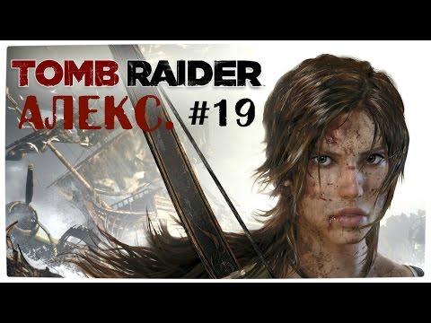Tomb Raider 2013 [#19] ♦ Алекс.