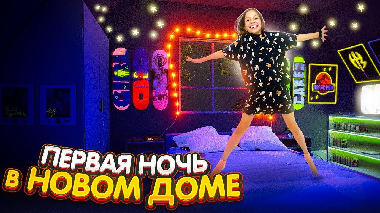 Первая Ночь в Новом Доме Влог / Вики Шоу