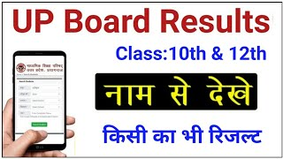 UP Board Results 2021 | Name se Kaise dekhe Class 10th & 12th Results Check by Name #UPBoardResults