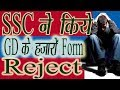 ssc gd reject, ssc online, big news, latest update in Hindi