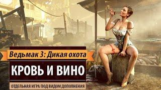 """Ведьмак 3: Обзор дополнения """"Кровь и вино"""" (The Witcher 3: Blood And Wine)"""