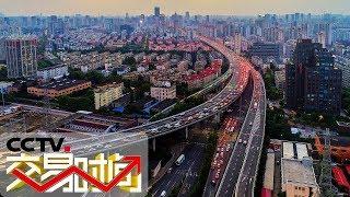 《交易时间(上午版)》 20190920| CCTV财经
