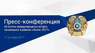 Пресс-конференция об итогах международных встреч, прошедших в рамках Экспо-2017 (11.10.2017)