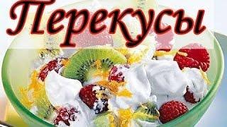 Перекусы для худеющих. http://okaybeauty.ru/