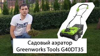 Обзор садового аэратора Greenworks Tools G40DT35