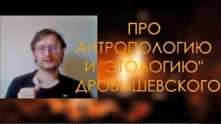 Про Этологию Дробышевского С Мнение мысли послевкусие после интервью с ним