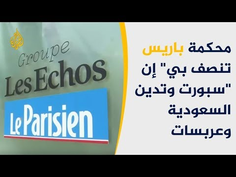 القضاء الفرنسي ينصف -بي إن سبورت- ويدين السعودية وعربسات  - نشر قبل 3 ساعة