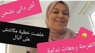 بشحال شحنت أغراضي من المغرب 🇲🇦 لسلطنة عمان 🇴🇲 ندموني على نهار لي دكرت فيه الشحن