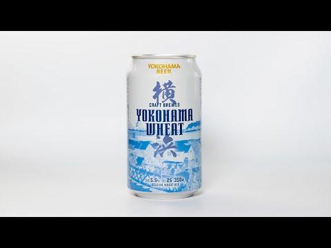 「横浜ビール」缶ビール第2弾 「横浜ウィート」発売記念ムービー