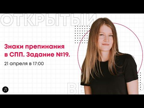 Русский язык ЕГЭ - Знаки препинания в СПП. Задание №19.