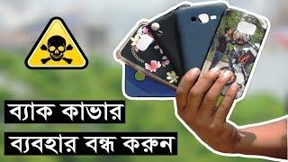 ব্যাক কাভার ব্যবহার বন্ধ করুন। Stop using mobile back cover | back case