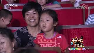 《大手牵小手》 20190914 花开时节映曲坛(一)|CCTV少儿
