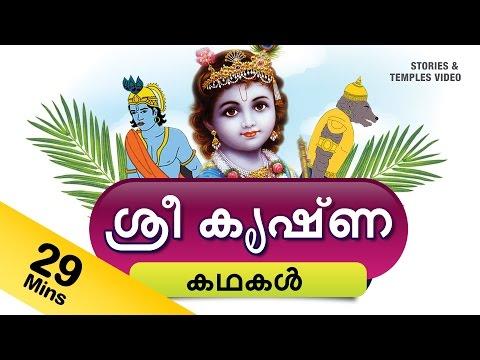 Lord Krishna Malayalam Stories - YouTube