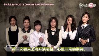 141125 T-ARA(티아라) 2014-2015 Concert Tour in Shanghai Greeting