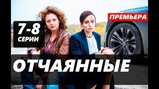 ОТЧАЯННЫЕ 7,8СЕРИЯ (сериал 2019). Анонс и дата выхода
