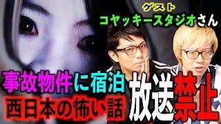 【西日本の怖い話】職場の先輩の裏の顔にゾッとする体験談!先輩がとある事件のニュースに・・・。【コヤッキースタジオコラボ】【後編】