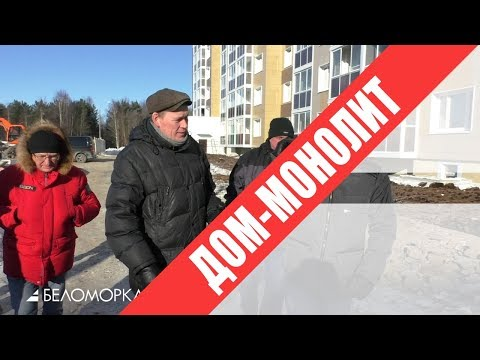 Трещины замазаны 📹 TV29.RU (Северодвинск)