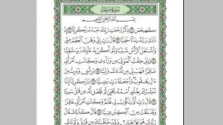 سورة مريم مكتوبة ماهر المعيقلي   Surat maryam Maher Al-Muaiqly