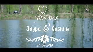 Цыганская свадьба 💒 Заура и Сабины 27.04.2019