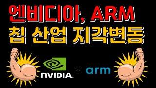 [미국주식] ARM 인수로 인공지능 칩 1인자로 올라서…