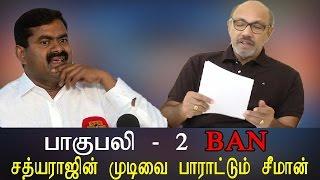 Baahubali 2 BAN - சத்யராஜின் முடிவை பாராட்டும் சீமான் Seeman Phone Speech - Latest Tamil Cinema News