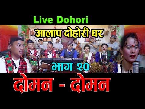 Aalap Live Dohori Episode~ 20 Doman दोमन Syam Rana VS Mina Budhathoki  लय - झलक संगीतम Aalap Studio
