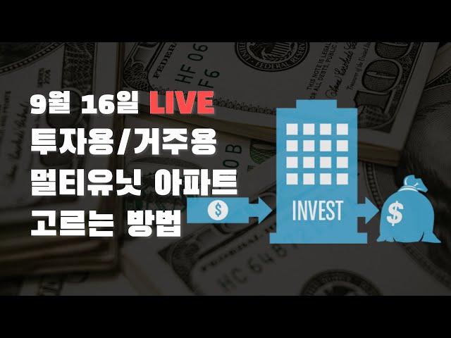 9월 16일 LIVE - 투자하기 좋은 멀티유닛과 투자하면 안되는 멀티유닛을 분별하는 방법