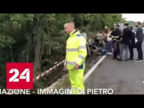 Посольство в Италии: в ДТП с автобусом погиб 1 и пострадали 10 россиян