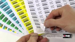 Свифт этикетка ценник(, 2015-04-12T11:37:12.000Z)