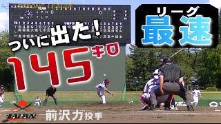 ついに出た!軟式野球で145キロ!前沢力投手(SWBCJAPAN) thumbnail