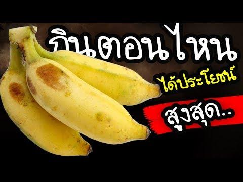 รู้แล้ว..!! กล้วย ต้องกินตอนไหน? ได้ประโยชน์สูงสุด!! ชาวญี่ปุ่นลองแล้วได้ผล | Nava DIY