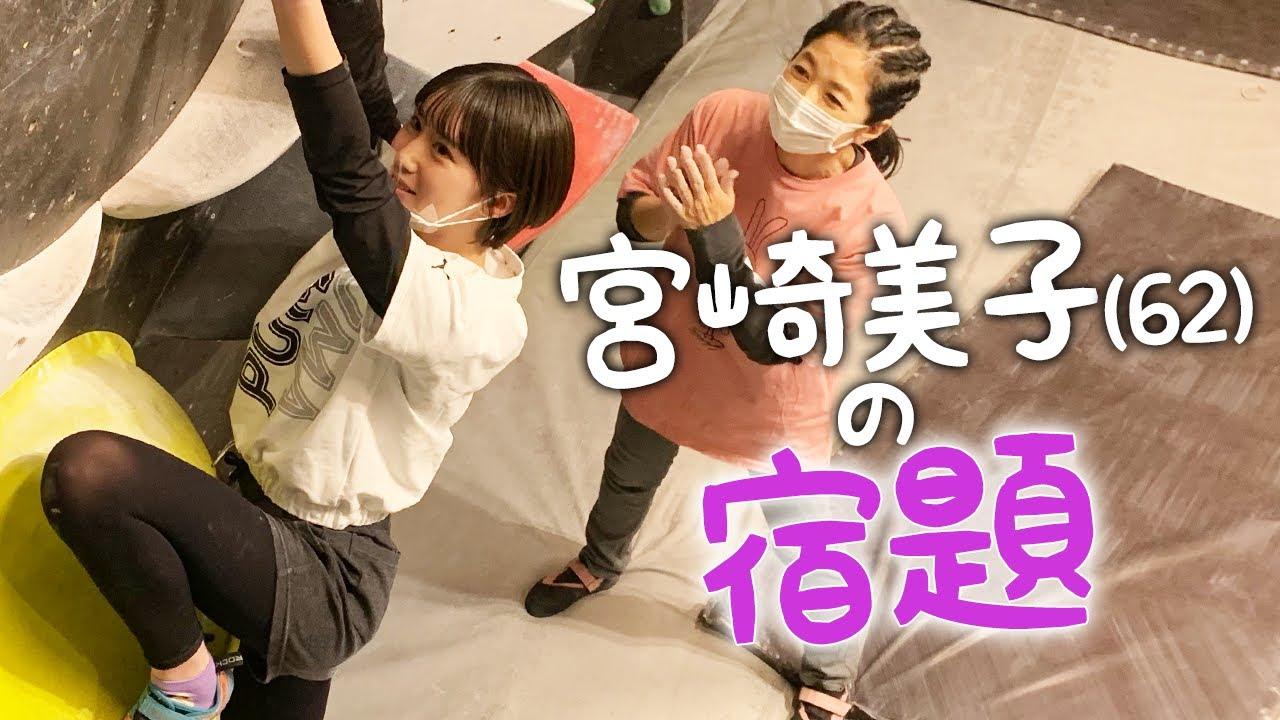 宮崎美子62歳、宿題ができない⁉️