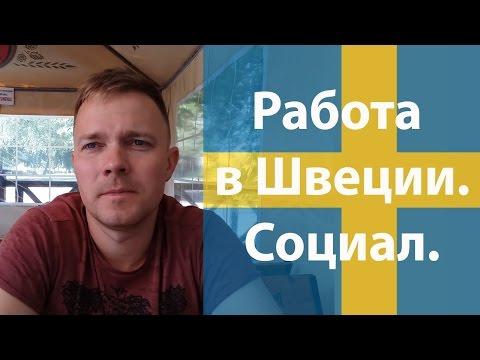 Швеція Нас Кличе! Робота, соціал! | Швеция ЗОВЕТ! Работа в Швеции, социал.