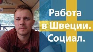 видео Працевлаштування в країнах Шенген, робота за кордоном