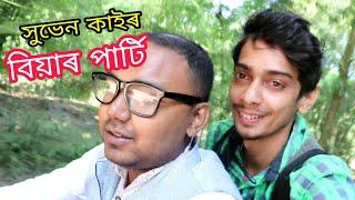 Download Video Suven Kai r Biyar PARTY MP3 3GP MP4