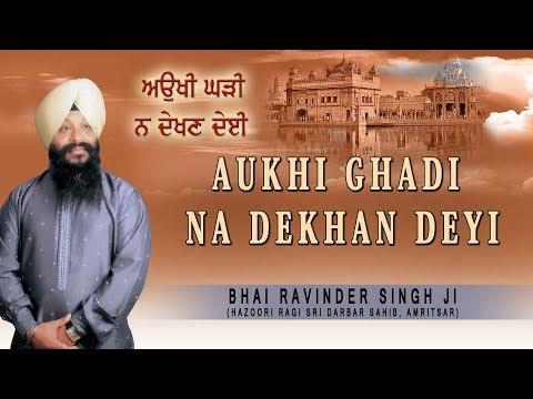 AUKHI GHADI NA DEKHAN DEYI | BHAI RAVINDER SINGH | SHABAD GURBANI