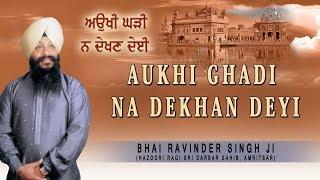 AUKHI GHADI NA DEKHAN DEYI   BHAI RAVINDER SINGH   SHABAD GURBANI