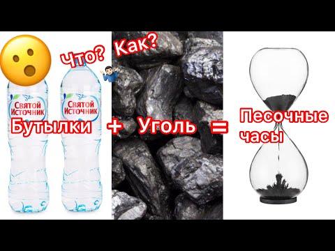 Как сделать песочные часы из пластиковых бутылок