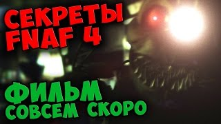 Five Nights At Freddy's 4 - ����� ������ �����