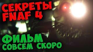 Five Nights At Freddy's 4 - ФИЛЬМ СОВСЕМ СКОРО