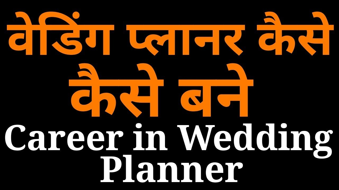 व ड ग प ल नर क स बन य कर How To Become A Wedding Planner Course Jobs Qualification Etc