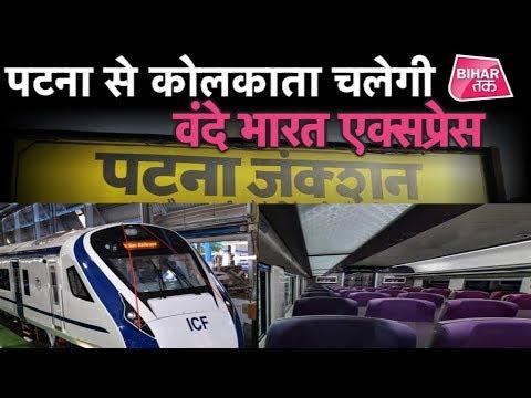 Vande Bharat Express  अब Patna में भी चलेगी    Bihar Tak